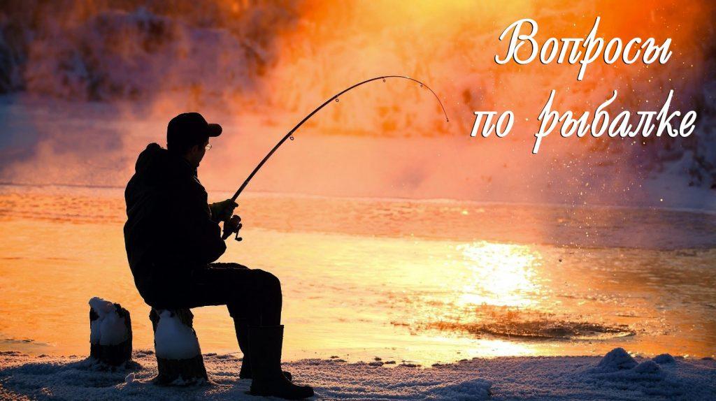 Вопросы по рыбалке